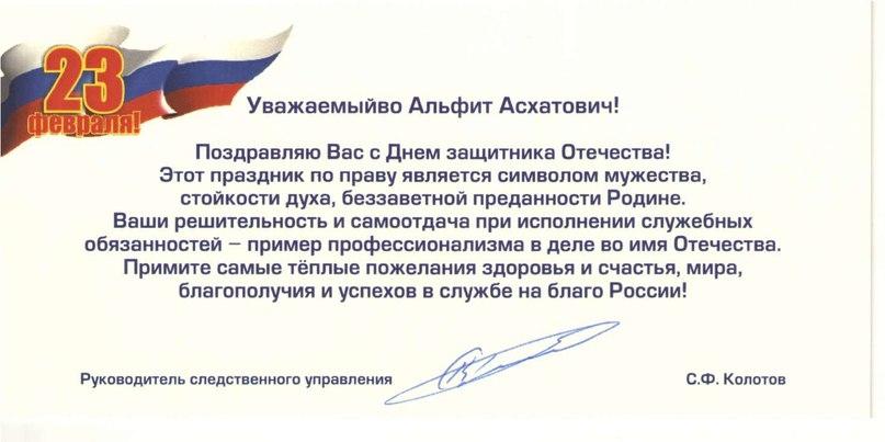 Поздравление руководителя следственного комитета с днем рождения 67
