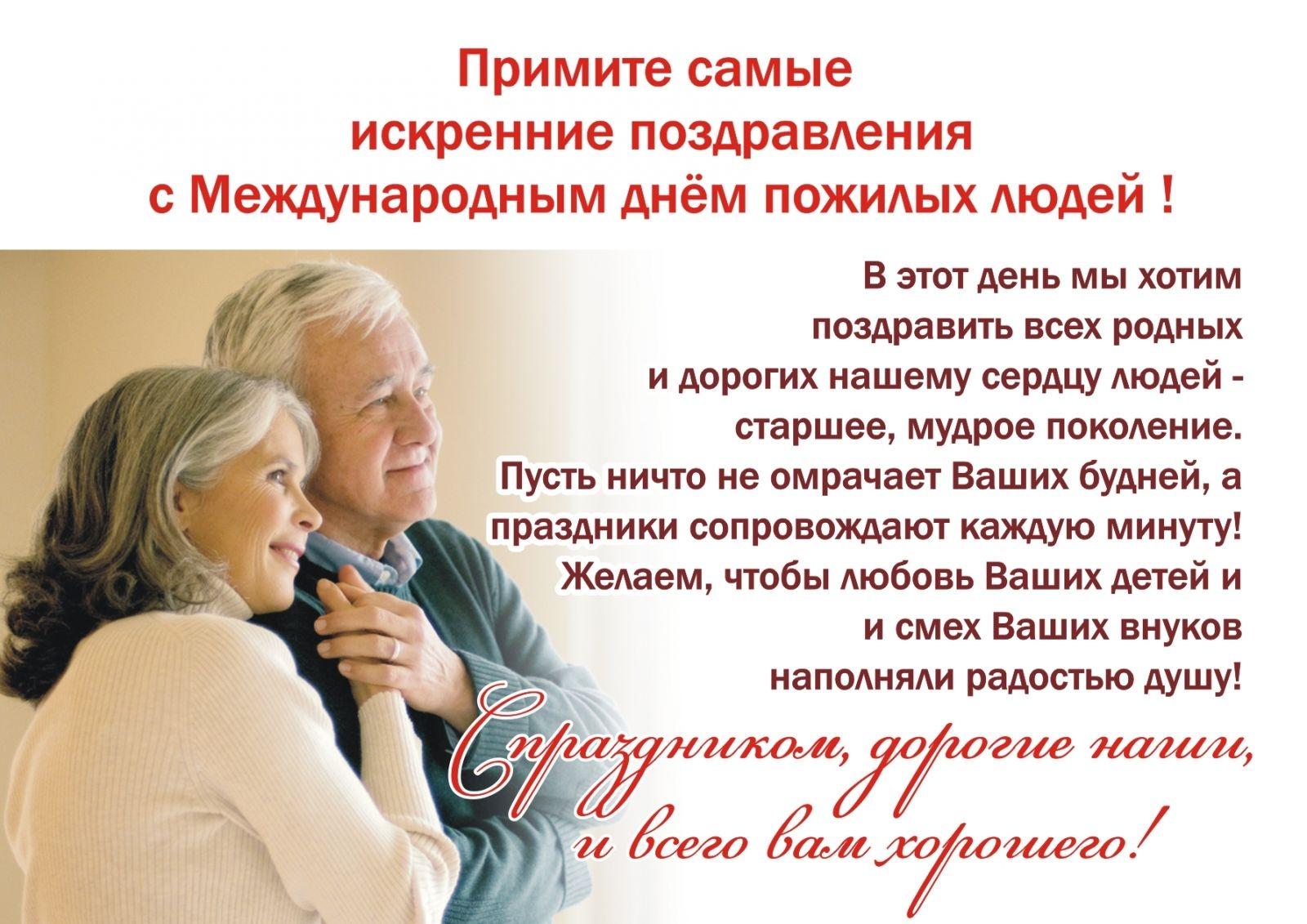 Открытки для пожилых людей