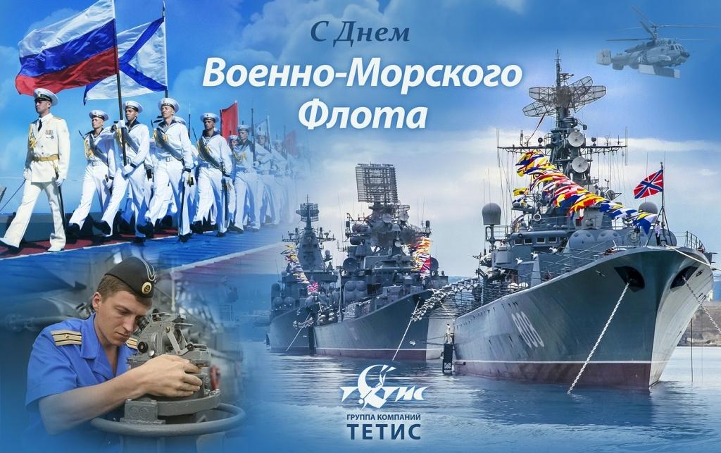 Поздравления с днём военно морского флота в прозе