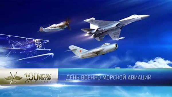 С днем военно морской авиации