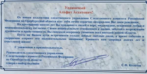 Поздравление руководителю следственного управления 6